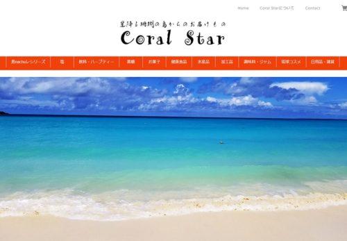 ネットショップ「Coral Star」をオープン致しました!